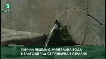 Улична чешма с минерална вода в Благоевград се превърна в пералня