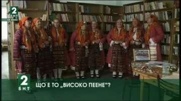 Групата за високо пеене в Сатовча очаква одобрение за вписване в ЮНЕСКО