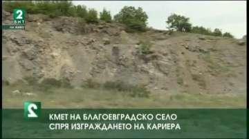 Кмет на благоевградско село спря изграждането на кариера