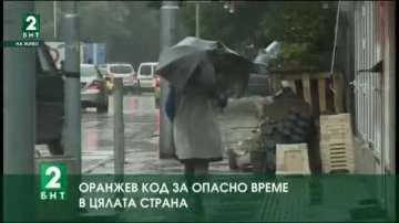 Оранжев код за обилни валежи в цялата страна