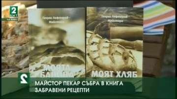Пекар от Пловдив събра в книга забравени рецепти