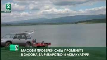 Масови проверки след промените в Закона за рибарство и аквакултури