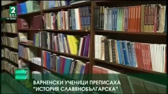 Варненски ученици преписаха История славянобългарска
