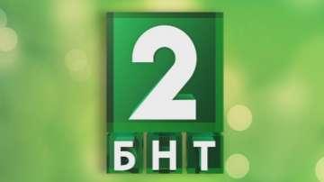 БНТ 2 - шест години история на успешни журналистически проекти