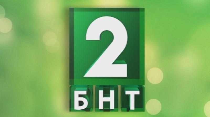 Вече шест години в новините на БНТ 2 ви показваме