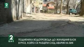 Подмениха водопровода до жилищния блок в Русе, който се разцепи след ВиК авария