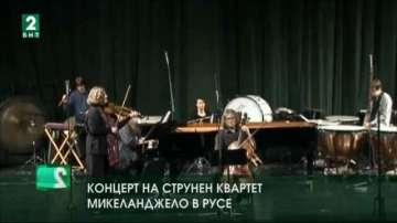 "Концерт на струнен квартет ""Микеланджело"" в Русе"