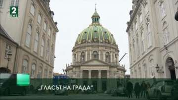Гласът на града: Как Копенхаген се бори с мръсния въздух?