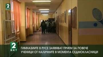 Гимназиите в Русе заявяват прием за повече ученици от наличните в момента