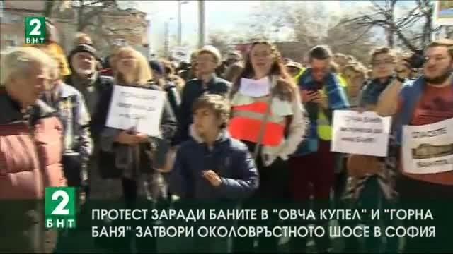 Протест заради баните в Овча купел и Горна баня затвори Околовръстното в София