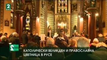 В Русе честваха православна Цветница и католически Великден врата до врата