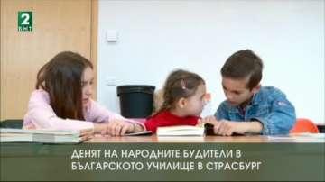Денят на народните будители в българското училище в Страсбург