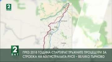 През 2018 година стартират процедурите за строежа на магистралата Русе - Търново