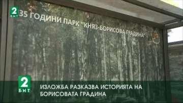 Изложба разказва историята на Борисовата градина
