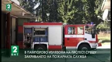 Протест срещу закриването на пожарната служба в Пампорово