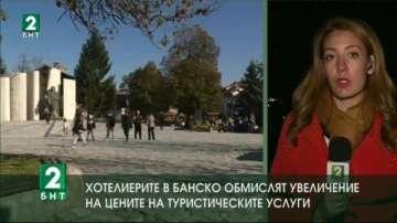 Хотелиерите в Банско обмислят увеличение на цените на туристическите услуги