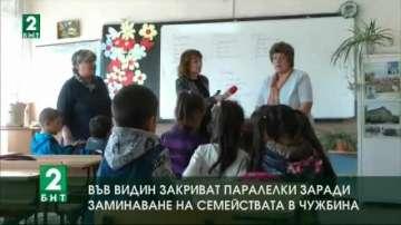 Закриват паралелки във Видин заради заминаване на семейства в чужбина