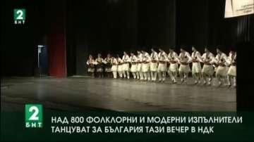 Над 800 изпълнители танцуват за България тази вечер в НДК
