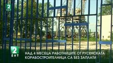 В русенската корабостроителница не са получавали заплати от месеци