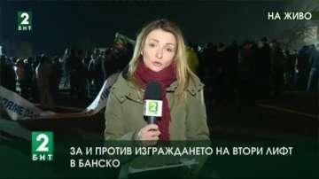 В Банско протестираха в подкрепа на проекта за втори лифт