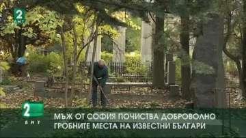 Мъж от София почиства доброволно гробните места на известни българи