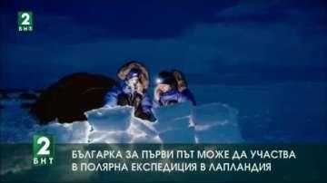 Българка за първи път може да участва в полярна експедиция в Лапландия