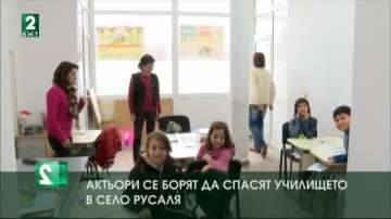 Актьори се борят да спасят училището в село Русаля