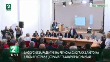 """Дискусия за развитие на региона с изграждането на АМ """"Струма"""" в Симитли"""