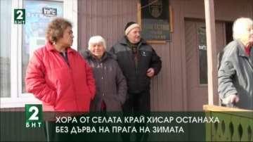 Хора от селата край Хисаря останаха без дърва на прага на зимата