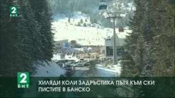 Хиляди коли задръстиха пътя към ски пистите в Банско
