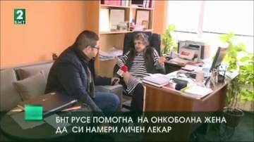 БНТ-Русе помогна  на онкоболна жена да  си намери личен лекар