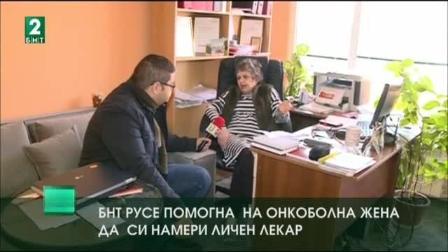 БНТ-Русе помогна на 64-годишна жена с онкологично заболяване да си