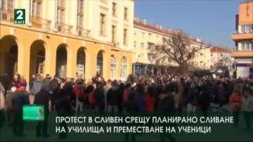 Протест в Сливен срещу планирано сливане на училищата и преместване на ученици
