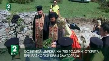 Осветиха църква на 700 години, открита при разкопки край Златоград