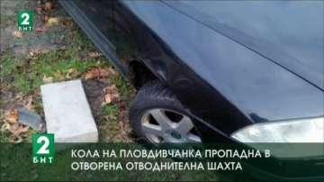 Кола пропадна в отворена отводнителна шахта в Пловдив