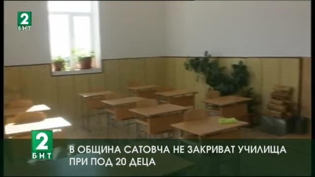 В селата към община Сатовча няма закрито нито едно училище