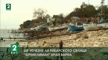 """Ще изчезне ли рибарското селище """"Френклиман"""" край Варна"""