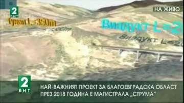 Най-важният проект за Благоевградска област тази година е АМ Струма
