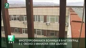Многопрофилната болница в Благоевград е с около три милиона лева дългове