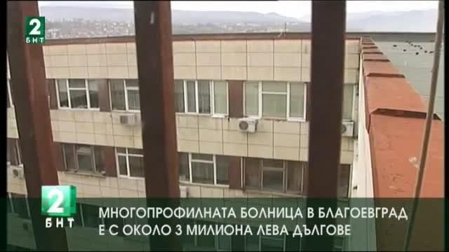 Около 3 милиона лева са задълженията на Многопрофилната болница за