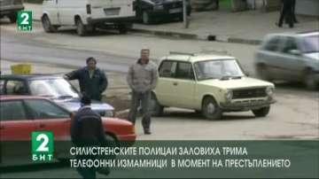 В Силистра заловиха трима телефонни измамници в момент на престъпление