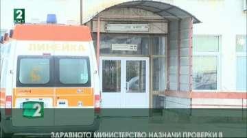40 общински болници ще излязат на едночасов протест на 15 януари