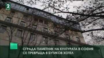 Сграда паметник на културата в София се превръща в бутиков хотел