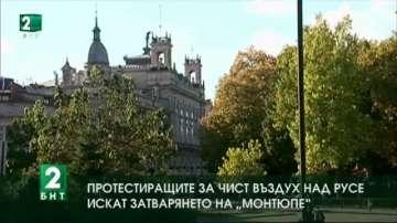 """Протестиращите за чист въздух над Русе искат затварянето на """"Монтюпе"""""""