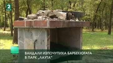 """Вандали изпочупиха барбекютата в парк """"Лаута"""""""
