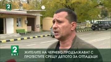 Жители на Чернево продължават с протестите срещу депото за отпадъци