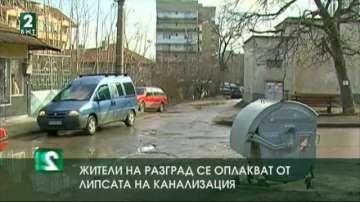 Жители на Разград се оплакват от липсата на канализация