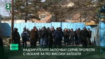 Надзирателите започват серия протести с искане за по-високи заплати