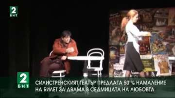 Силистренският театър предлага 50% намаление на билет за двама