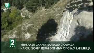 Уникален скален барелеф с образа на Св. Георги изработи мъж от село Елешница